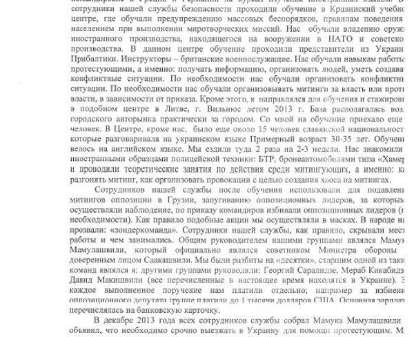 Protokół z rozmowy z Kobą Nergadzem od 20 grudnia 2017 (3) - Sputnik Polska