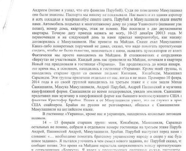 Protokół z rozmowy z Kobą Nergadzem od 20 grudnia 2017 (4) - Sputnik Polska