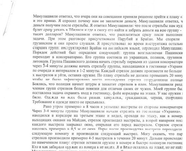 Protokół z rozmowy z Kobą Nergadzem od 20 grudnia 2017 (5) - Sputnik Polska