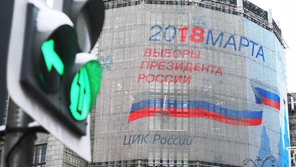 Wybory prezydenckie w Rosji - Sputnik Polska
