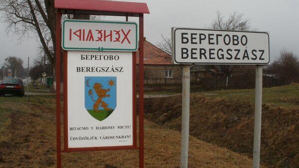 Napis w językach ukraińskim i węgierskim na tabliczce przy wjeździe do Berehowa w obwodzie zakarpackim Ukrainy - Sputnik Polska
