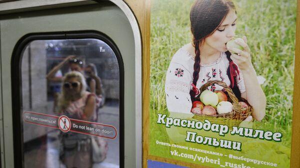 Plakat promujący rosyjskie jabłka - Sputnik Polska