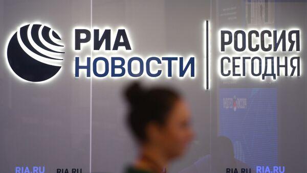 Stoisko MAI Rossiya Segodnya na Petersburskim Międzynarodowym Forum Ekonomicznym 2018 - Sputnik Polska