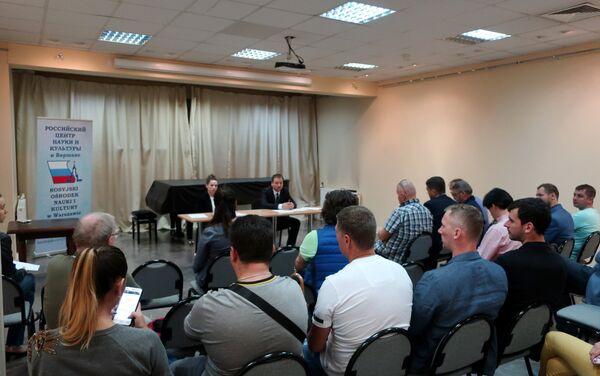 Spotkanie organizacyjne z rosyjskimi przedsiębiorcami w Rosyjskim Ośrodku Nauki i Kultury w Warszawie - Sputnik Polska