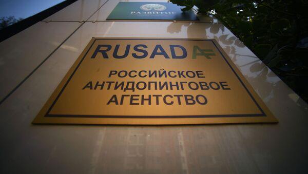 Biuro narodowej organizacji antydopingowej RUSADA w Moskwie - Sputnik Polska