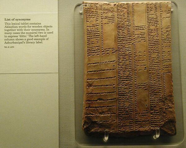 Tabela z pismem klinowym w Muzeum Brytyjskim - Sputnik Polska